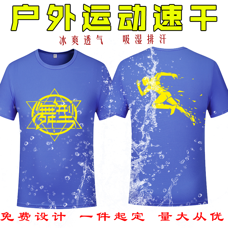 Customized high collar student fitness clothes sports clothes T-shirt express T-shirt work clothes sweat absorption solid color Professional Marathon
