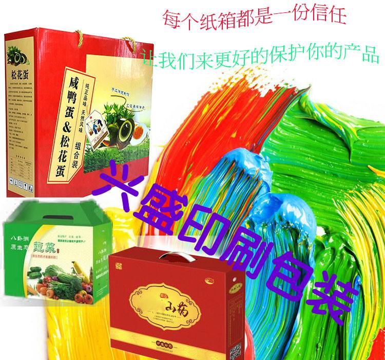 定制高档海鲜大礼包包装盒干货海产品海味礼品盒大闸蟹纸箱