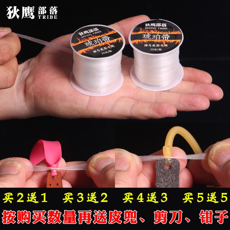弹弓皮筋组绑筋琥珀带绑绳扁皮圆皮满11.80元可用5.9元优惠券