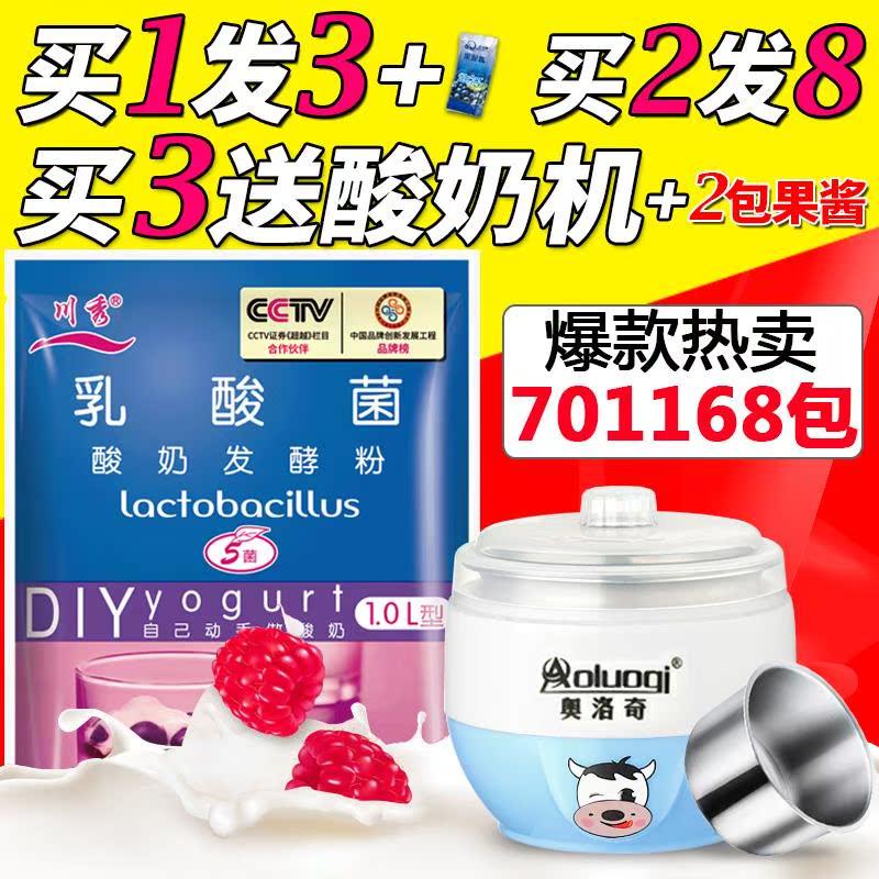 酸奶发酵剂乳酸菌粉儿童益生菌种做原味酵母粉家用酸奶机自制