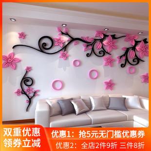 亚克力墙贴3d立体花藤水晶客厅卧室沙发电视背景墙帖画纸温馨装饰