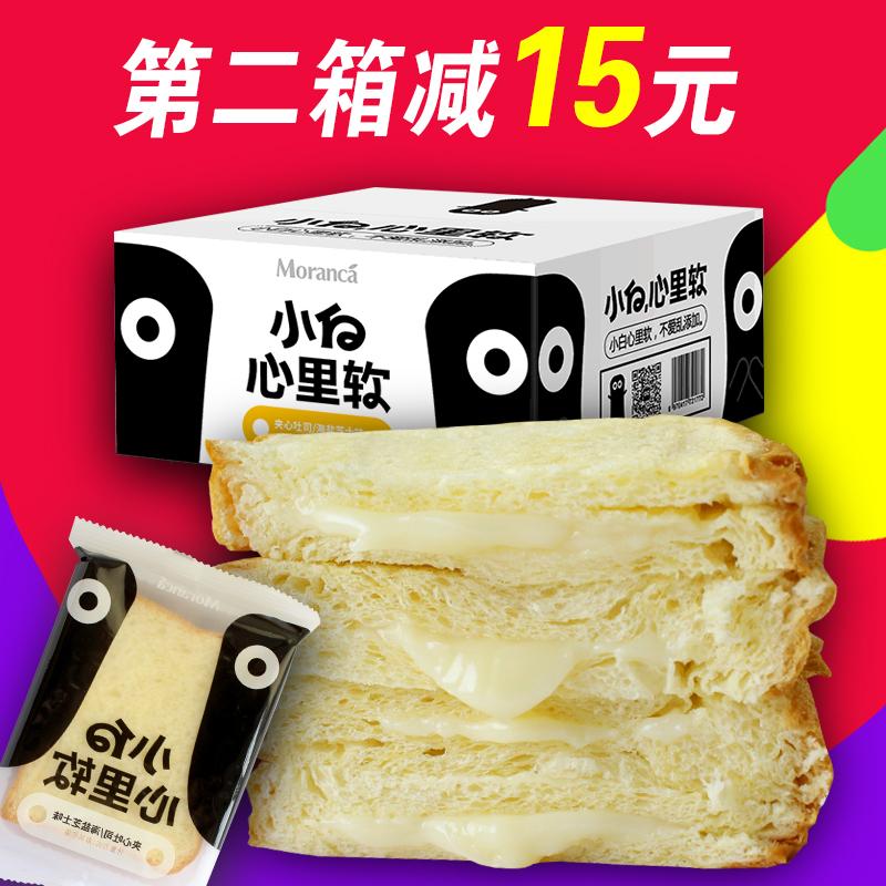小白心里软吐司面包750g整箱海盐芝士夹心网红零食品营养早餐面包