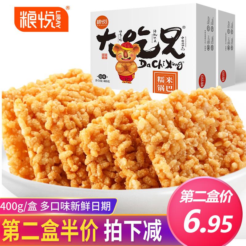 安徽特产农家手工糯米锅巴 400g盒装休闲怀旧零食礼包香酥味锅巴
