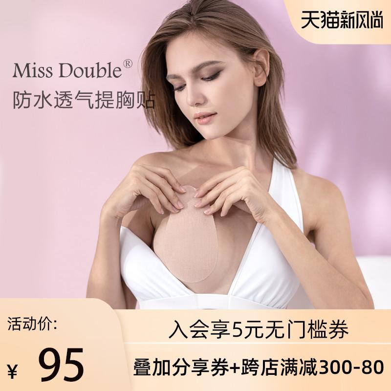 波波小姐聚拢提拉布面胸贴女婚纱用夏季防水一次性乳贴防凸点上托