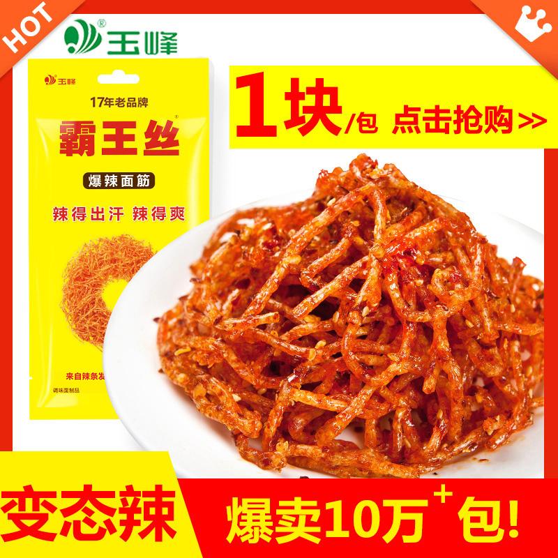 玉峰霸王丝变态辣零食网红麻辣辣条