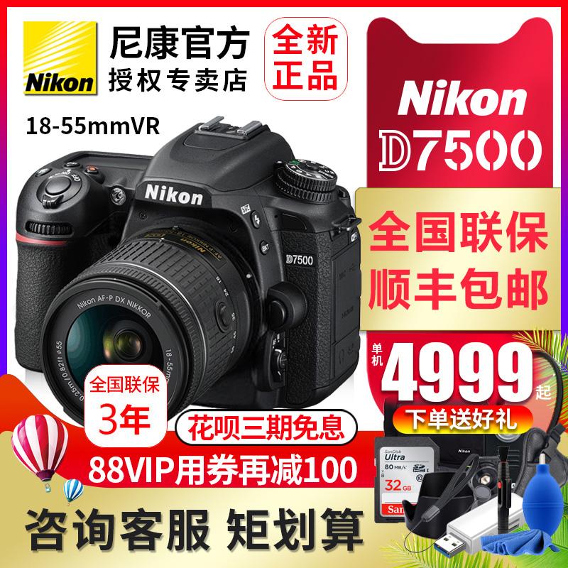 尼康D7500半画幅高端单反相机身专业数码高清照相机18-55 200防抖