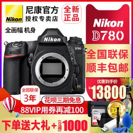 Nikon尼康D780新款全画幅专业高清数码婚纱单反相机24-85/120/200图片