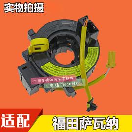 福田萨瓦纳气囊游丝时钟弹簧 方向盘安全气囊喇叭多功能线圈 正品图片