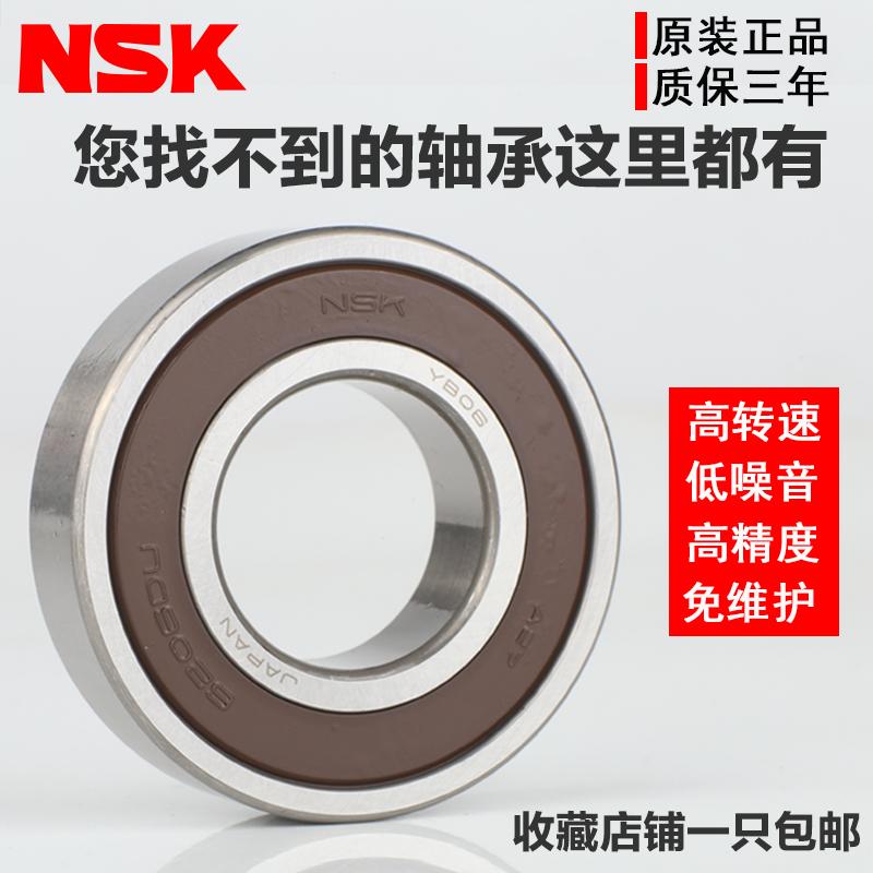 Импорт NSK подшипник 6200 6201 6202 6203 6204 6205 6206 6207ZZ DDU высокоскоростной