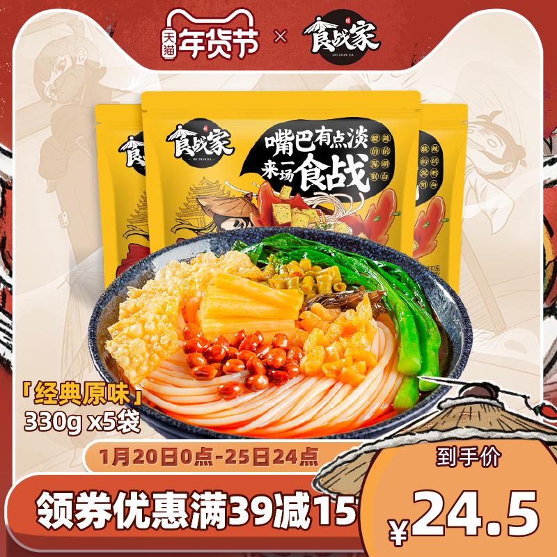 食战家柳州螺蛳粉广西螺狮粉330gx5包特产螺丝粉速食方便面米线