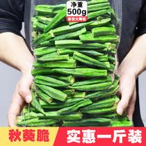 秋葵干即食蔬菜脆秋葵脆片脱水500g脱水蔬菜干零食散装大袋果蔬脆