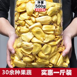 菠萝蜜干凤梨干菠萝干越南风味一斤500g散装脱水水果干零食即食图片