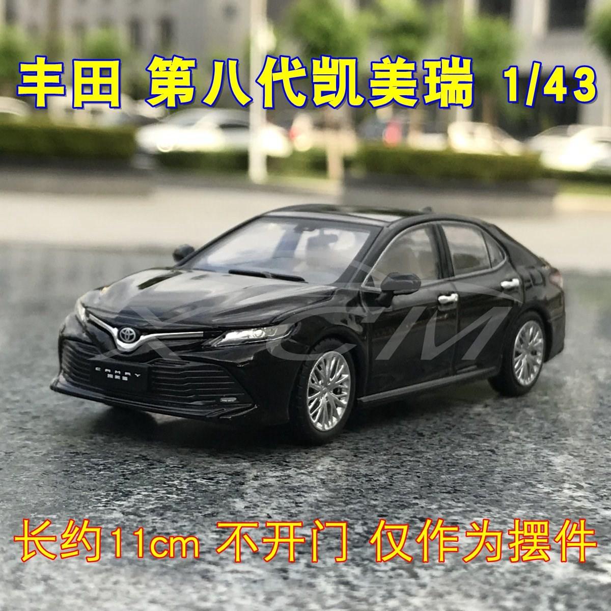 1:43 原厂 丰田 全新第八代凯美瑞 TOYOTA CAMRY 汽车模型 带底座