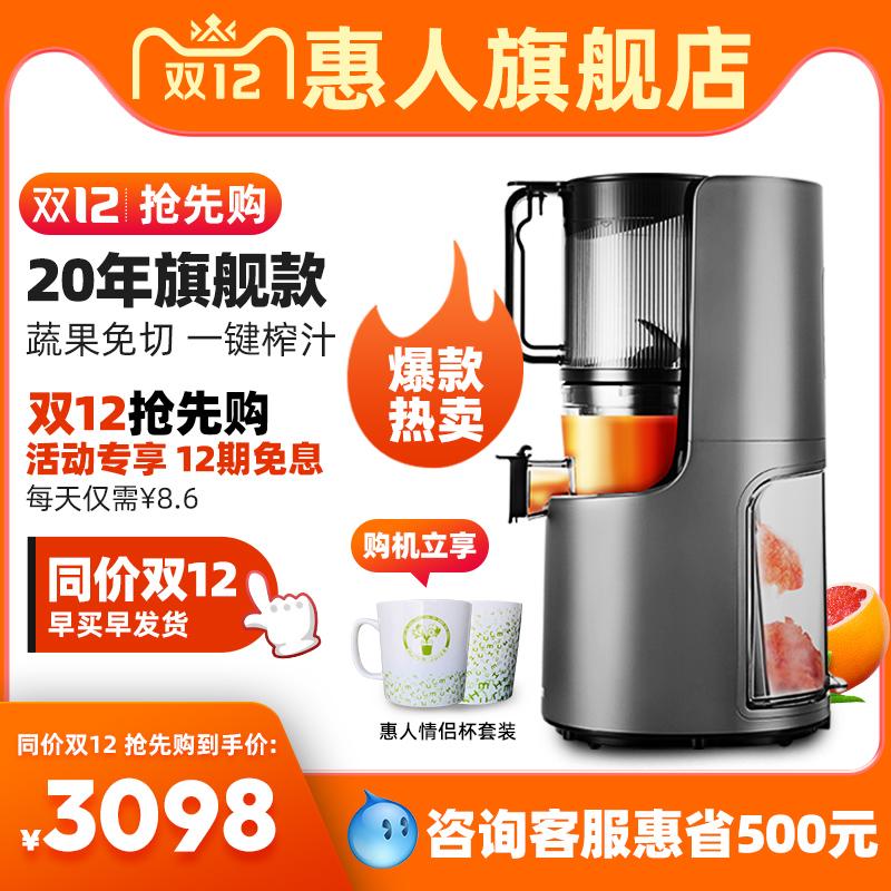 新款hurom惠人原汁机无网榨汁机家用水果韩国渣汁分离旗舰店官方