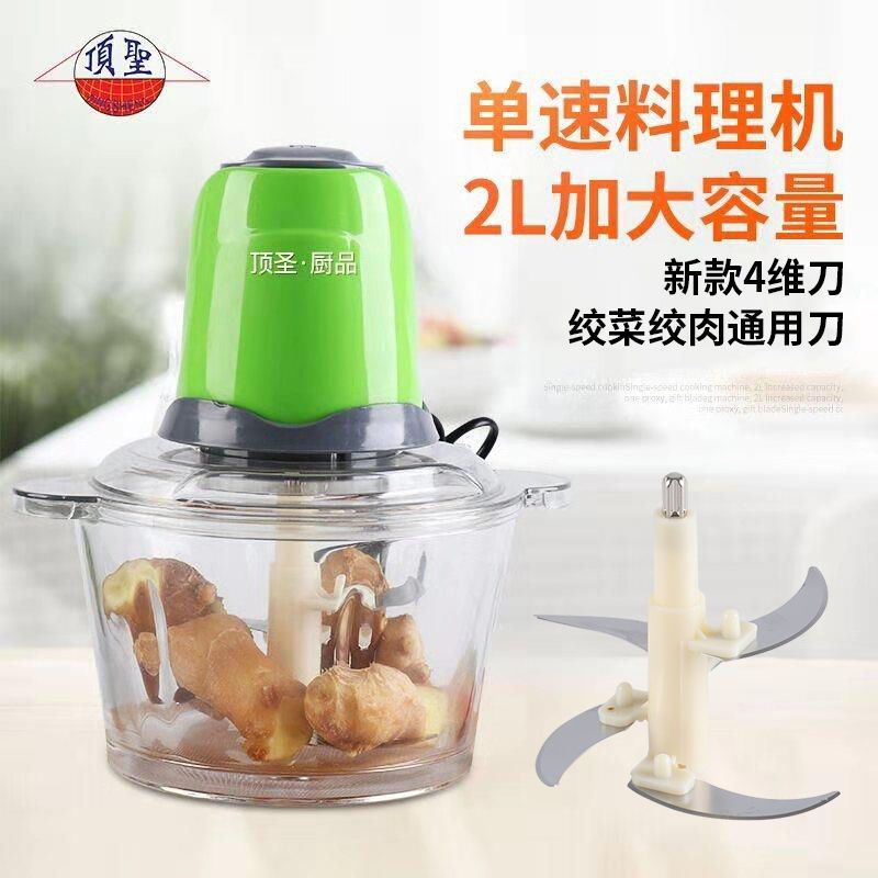 绞肉机家用电动多功能搅肉料理机搅拌机 全自动蒜蓉辣酱机 料理机