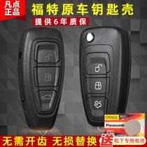 福特经典福克斯翼虎钥匙外壳翼博新蒙迪欧致胜汽车原厂遥控器改装
