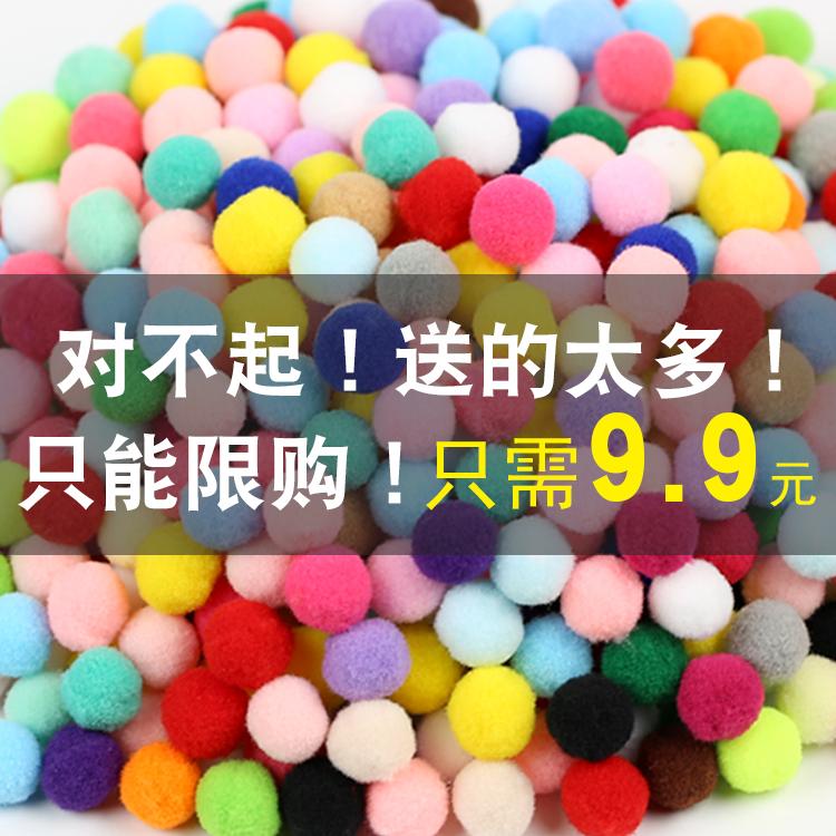 11月30日最新优惠毛绒球小毛球球手工diy水晶泥