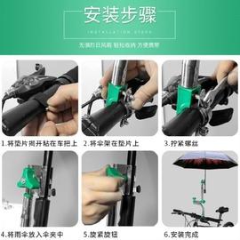 电动摩托车雨伞支架自行车伞架撑伞架推单车电瓶车遮阳伞固定夹子图片