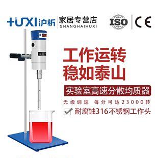 滬析儀器FJ200-SH/FJ300數顯乳化實驗室組織高速分散均質機勻漿機