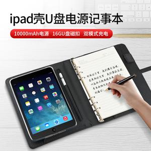 钢丝纹黑色皮套1万毫安有线充电无线充电iPadpro保护套iPad保护壳ipad苹果air4平板定制皮套办公送礼套装