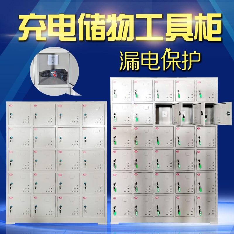 工地电动工具柜寄存扳手箱手机柜存放平板对讲机充电部保管箱加厚