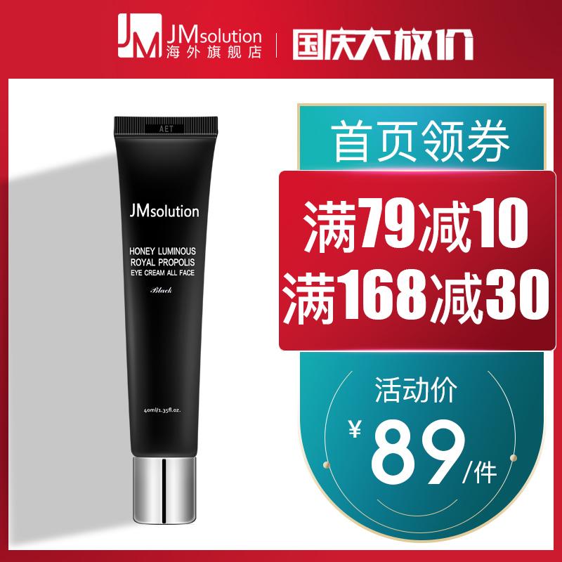 JM solution莹润蜂蜜全效眼霜补水保湿淡化细纹紧致肌肤补充营养11月06日最新优惠