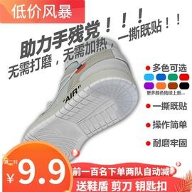 球鞋定制1970s休闲鞋AJ1贝壳头鞋底耐磨防滑贴AF1鞋底定制保护膜