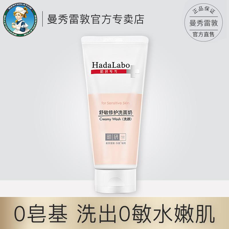 曼秀雷敦肌研专方洗面奶保湿补水女控油深层清洁泡沫温和日本
