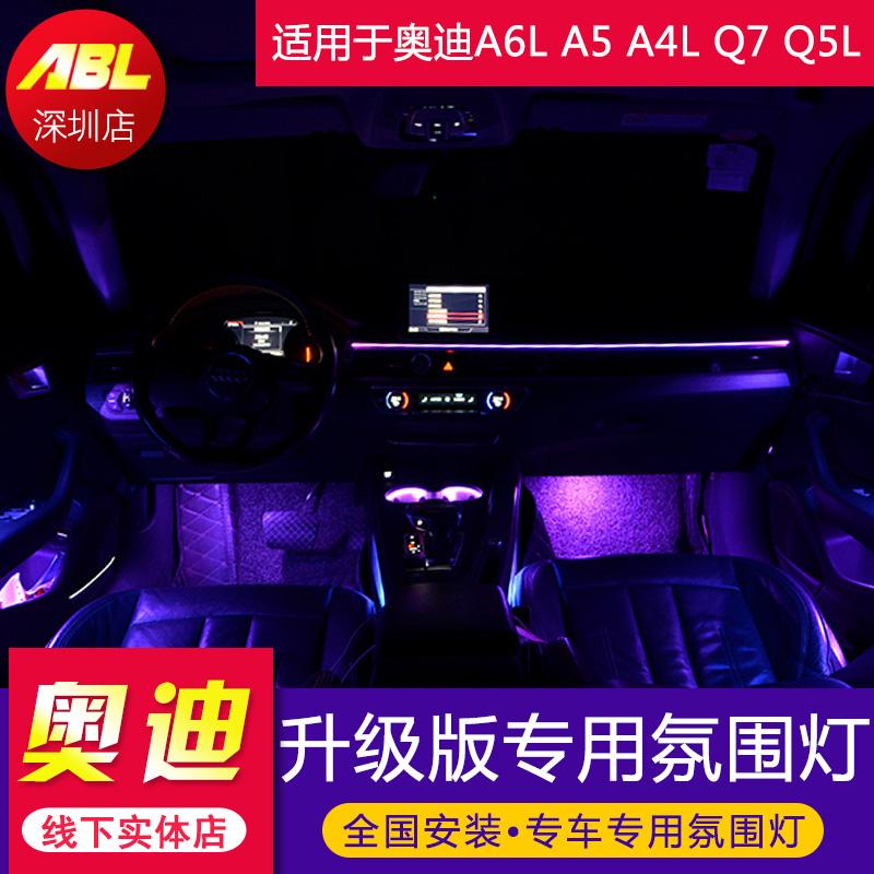 适用于奥迪A6L A5 A4L Q7 Q5L原装控制32色氛围灯车内气氛灯改装,可领取10元天猫优惠券