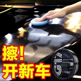 巴孚(BAFU)G17 黑色车专用盾牌晶蜡镀膜去污上光划痕修复蜡180g