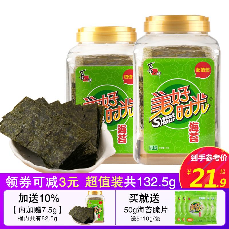 喜之郎美好时光海苔75g桶装即食原味儿童紫菜包饭零食海苔脆片
