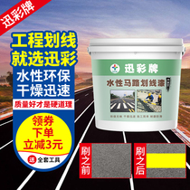 Xun color brand water-based road paint dash paint quick-drying marking paint road paint cement pavement lacquer floor paint