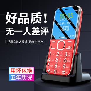 [送座充] 纽曼M6C老人机超长待机正品移动电信版联通4G全网通老年手机大屏大字大声音按键直板功能女学生手机