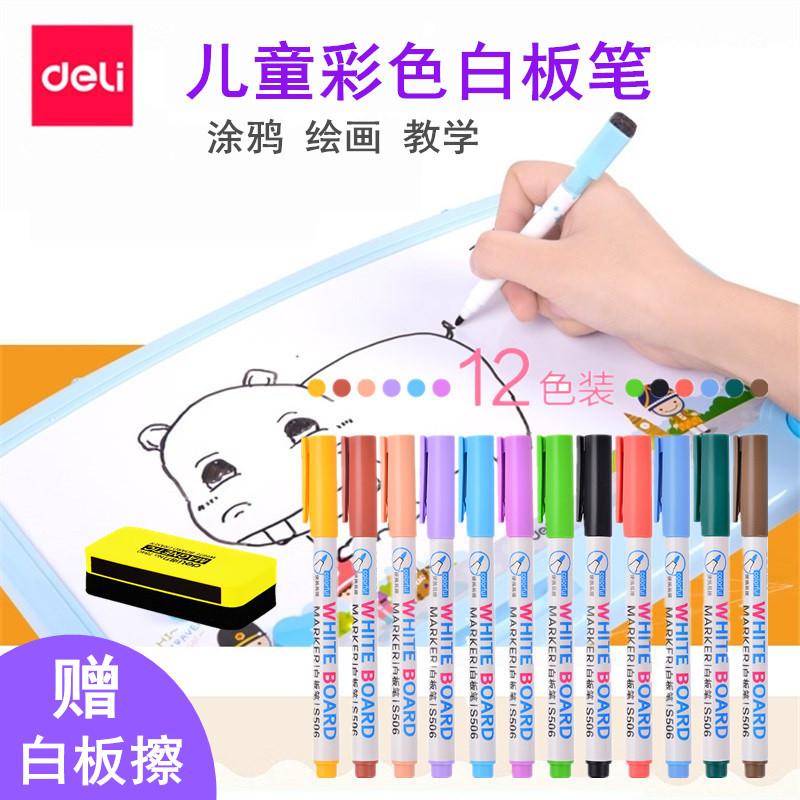 得力彩色白板笔可擦教学儿童绘画彩笔易擦水性白板笔安全环保包邮