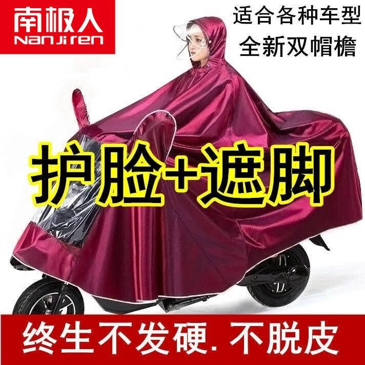 Deyi raincoat, motorcycle, battery car, Korean fashion, riding, poncho, thickening, single double electric bicycle