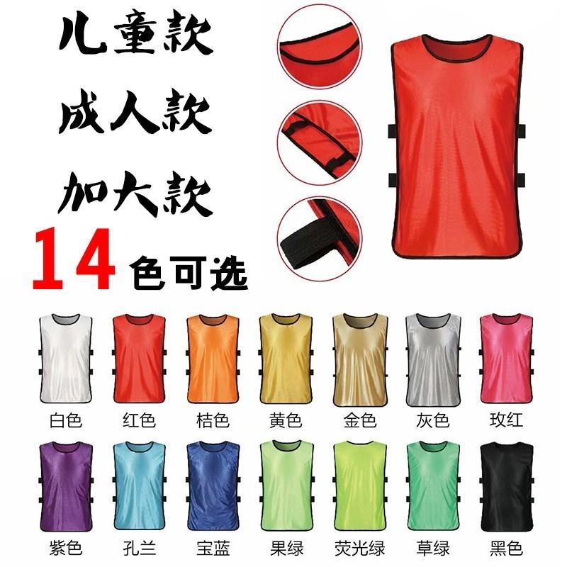 马甲加宽logo运动班组团建团体服订做彩色球衣趣味对抗服044287