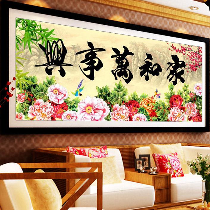 绣魁线绣小幅版家和万事兴十字绣新款大幅客厅图牡丹花满绣刺绣