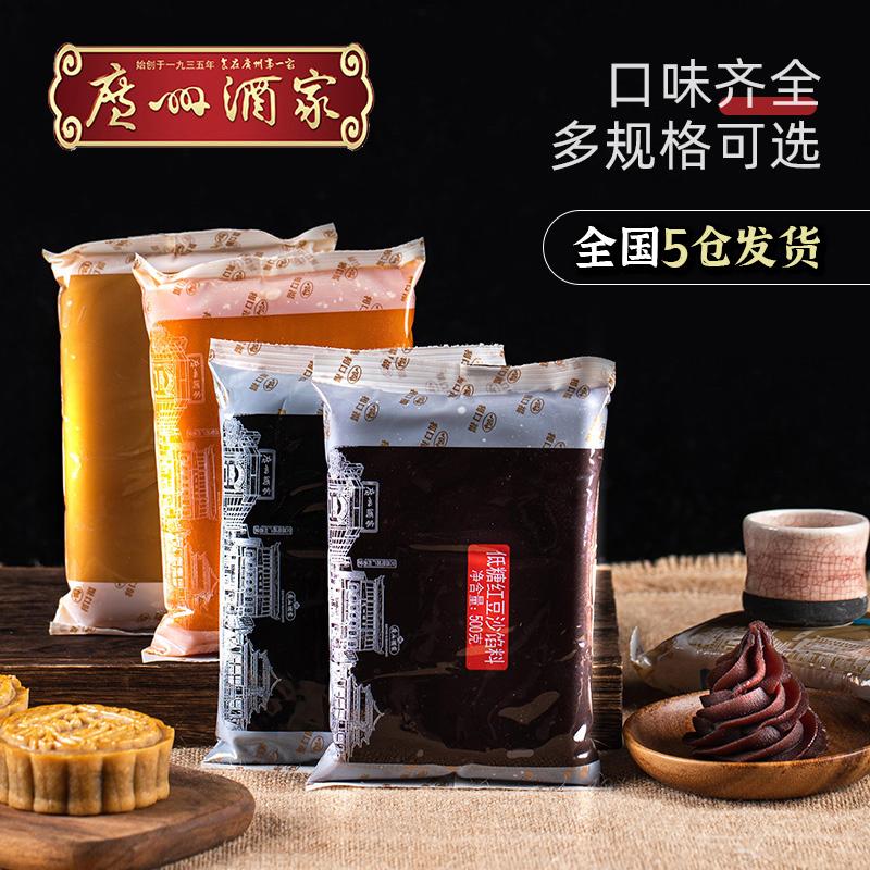 广州酒家馅料 家用利口福月饼材料500g低糖红豆沙馅泥白莲蓉烘焙
