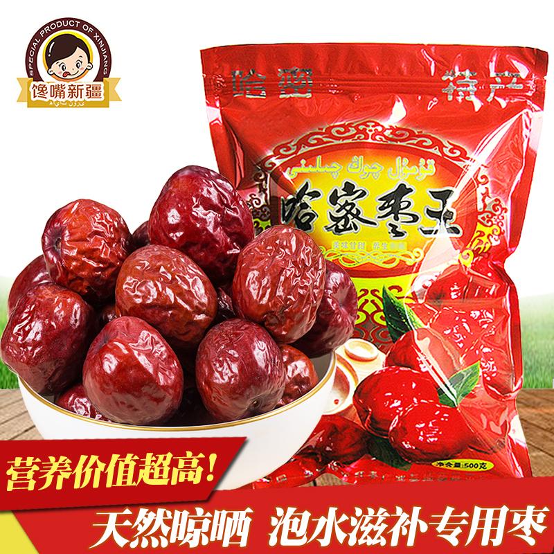 新疆特产优一级哈密枣王500g大枣泡水煲汤滋补偏干红枣满2袋包邮