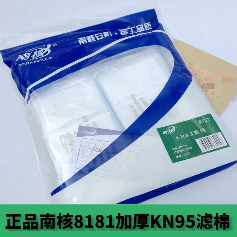 南核加厚滤棉8181加厚KN95劳保硅胶防尘面具8180口罩透气工业粉尘