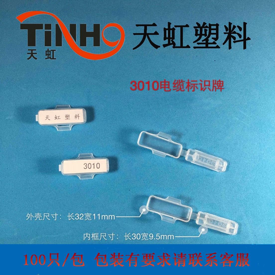 3010防水透明保护盖线标电缆标牌标志牌标识框标示挂牌标签盒MC-1
