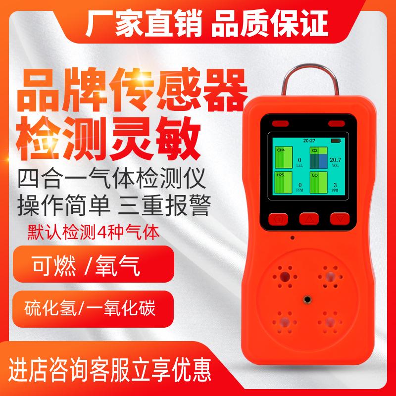多瑞工业防爆便携式可燃气体检测仪四合一氧气一氧化碳氨气报警器