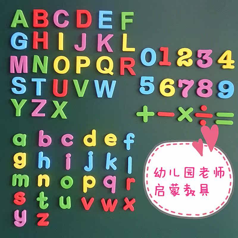 儿童早教26个大小英文字母数字拼音磁性冰箱贴白板画板磁铁磁力贴
