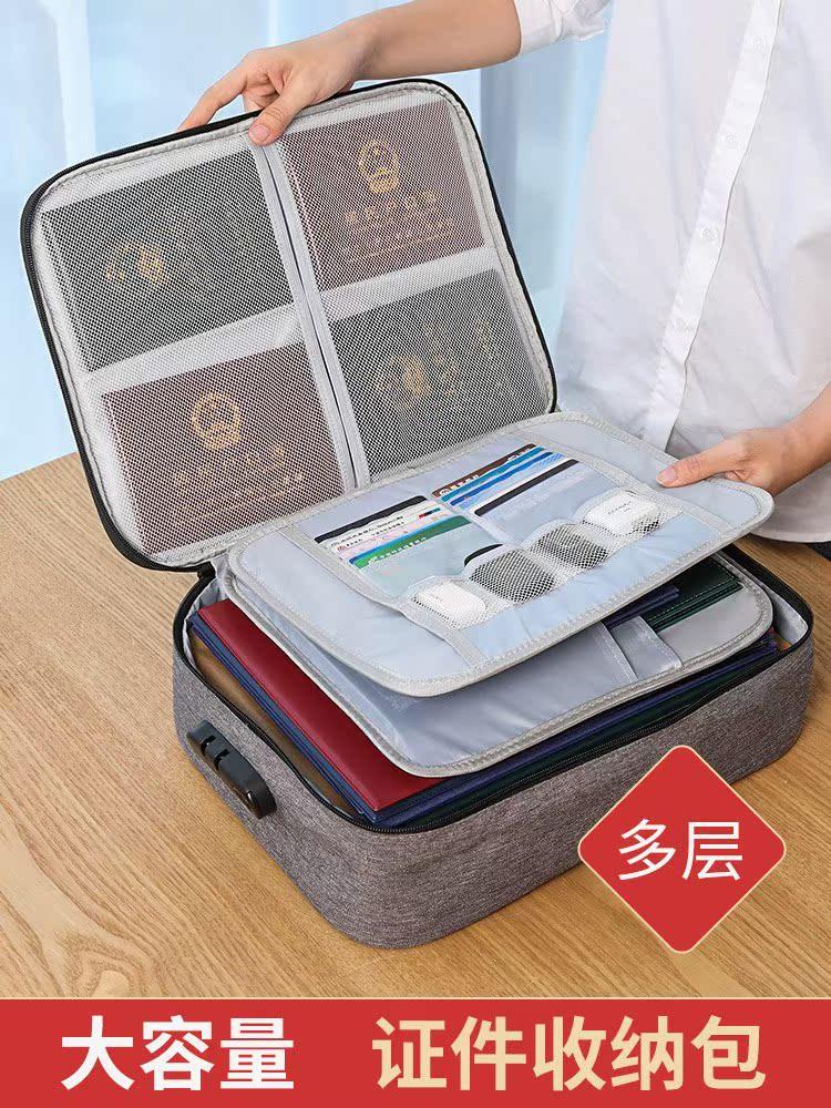 证件收纳包盒家用家庭多层多功能箱证书文件护照卡包整理袋户口本