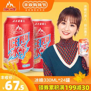 冰峰汽水陕西特产解暑网红饮料整箱330ml*24罐装橙味汽水碳酸饮料