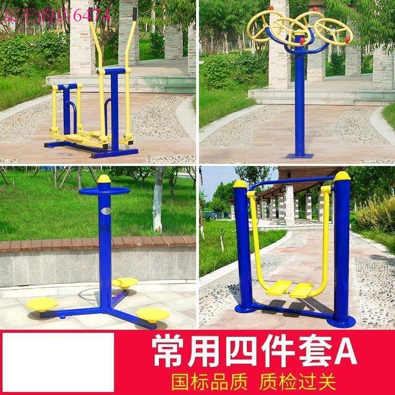 地埋式高低合小区社区公园广场学校体育用品健身器材漫步机包邮
