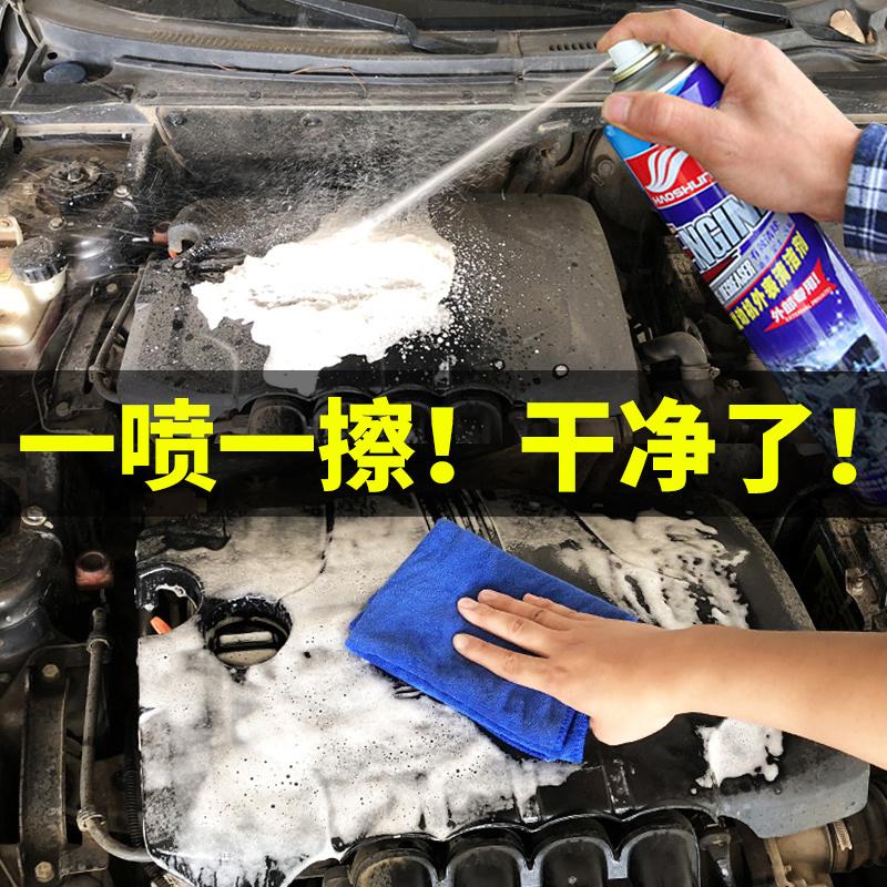 汽车摩托车发动机外部清洗剂重油污去油泥强力去污清洁翻新机头水