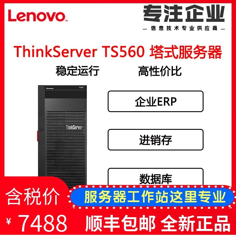 联想ThinkServer塔式服务器TS560至强E3文件存储数据库网吧台式电脑主机财务ERP软件金蝶用友管家婆邮件web,可领取100元天猫优惠券