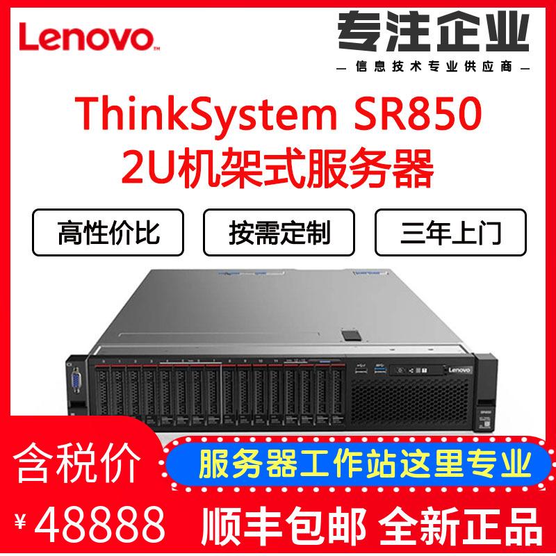 联想服务器ThinkSystem SR850金牌5118|64G|2.5盘位|按需定制,可领取100元天猫优惠券