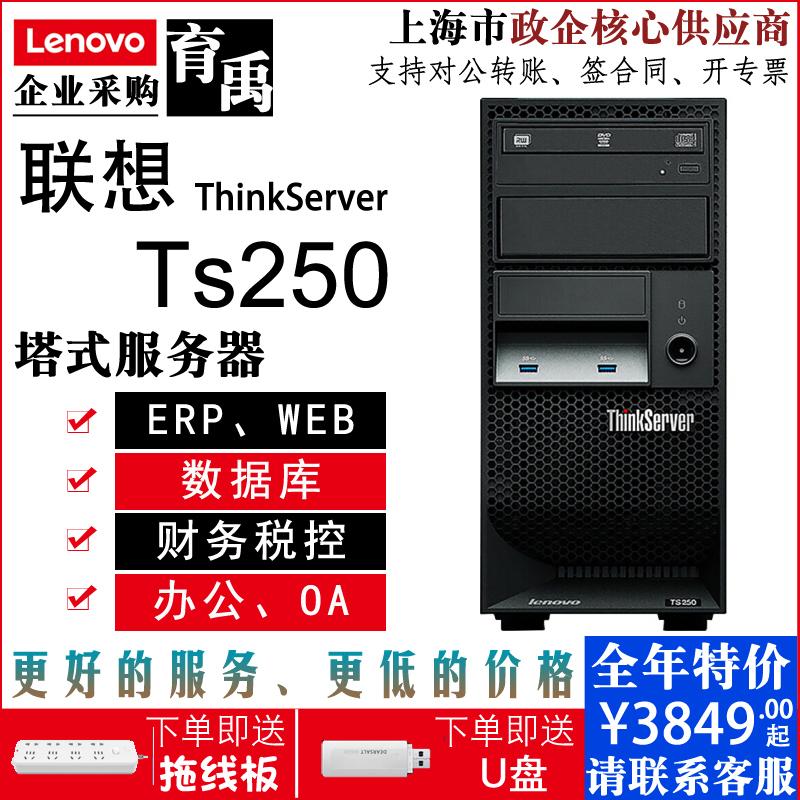 联想 TS250 塔式服务器酷睿至强 I3-7100 E3-1225V6 G4560 OA ERP WEB 数据库财务邮件打印视频监控台式电脑,可领取60元天猫优惠券